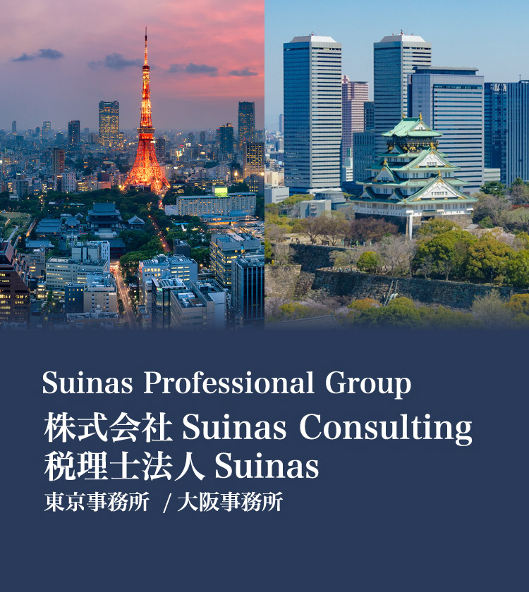 Suinas Professional Group 税理士法人Suinas