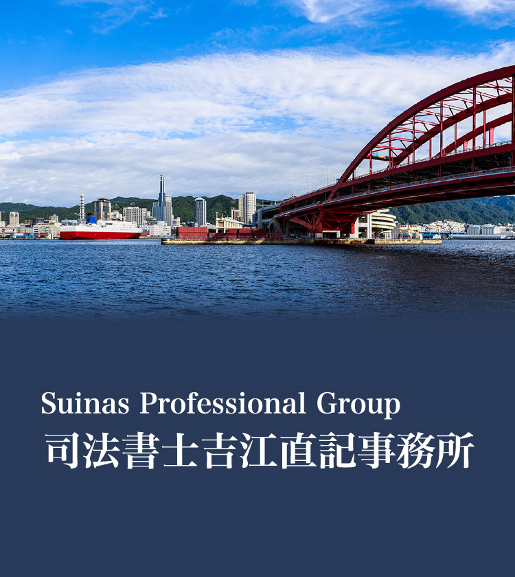Suinas Professional Group 司法書士吉江直記事務所